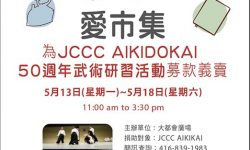 JCCC-AIKIKAI