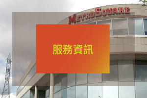 MetroSquare - At Your Service